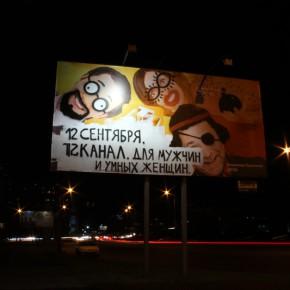 Оформление баннеров для телеканала «СТС-Прима»