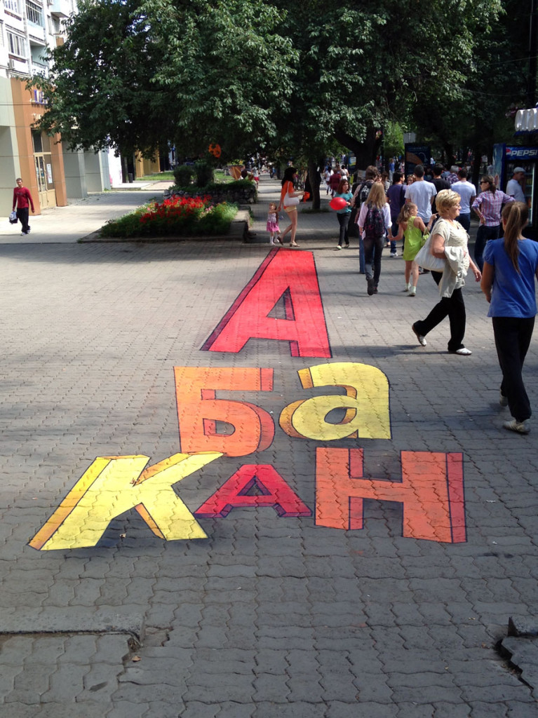 abakan-1